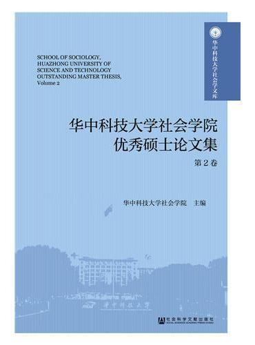 华中科技大学社会学院优秀硕士论文集 第2卷
