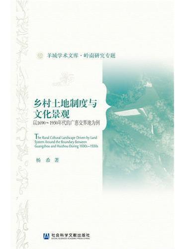乡村土地制度与文化景观:以1690~1930年代的广惠交界地为例