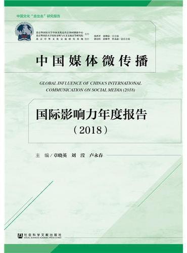 中国媒体微传播国际影响力年度报告(2018)