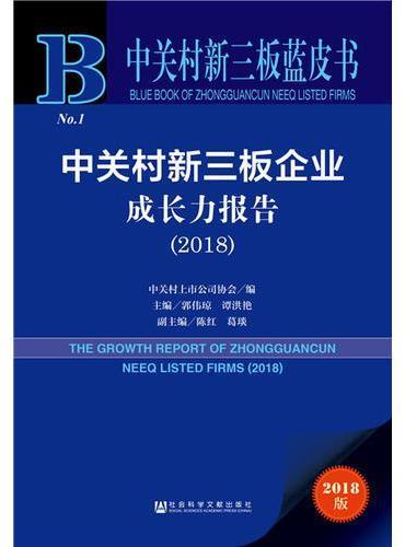 中关村新三板蓝皮书:中关村新三板企业成长力报告(2018)