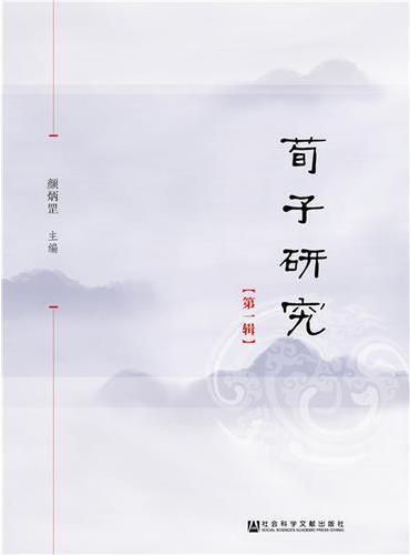 荀子研究(第一辑)