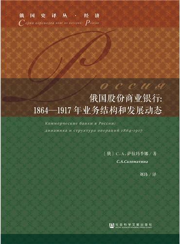 俄国股份商业银行:1864—1917年业务结构和发展动态