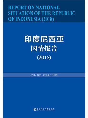 印度尼西亚国情报告(2018)