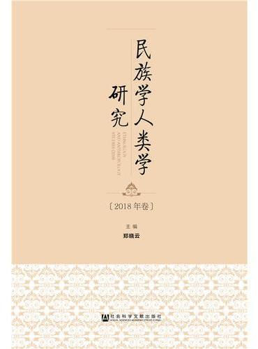 民族学人类学研究(2018年卷)