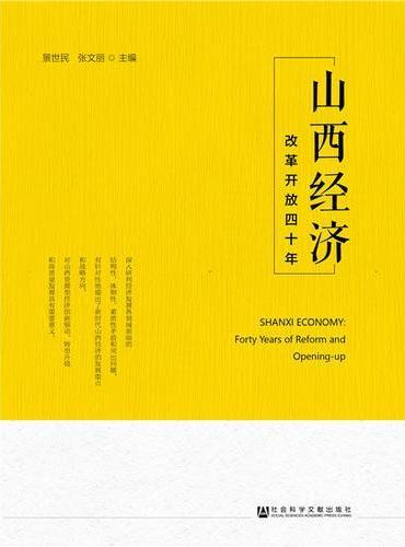 山西经济:改革开放四十年