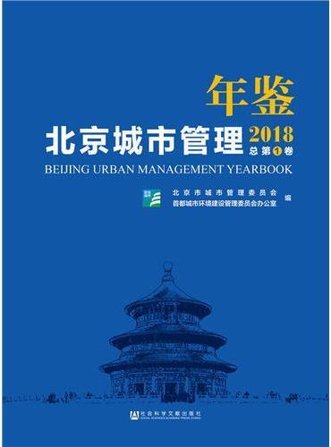 北京城市管理年鉴(2018)