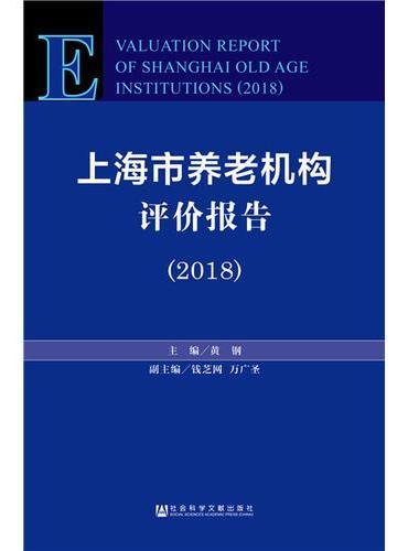 上海市养老机构评价报告(2018)