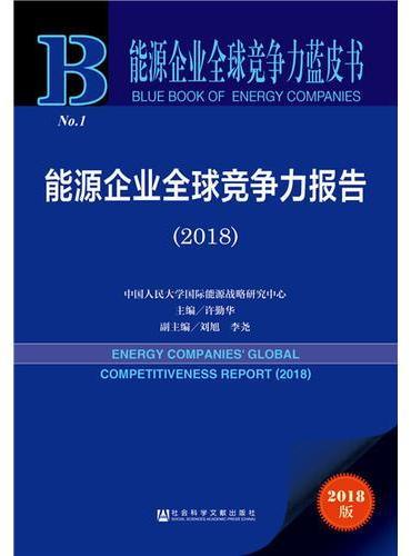 能源企业全球竞争力蓝皮书:能源企业全球竞争力报告(2018)