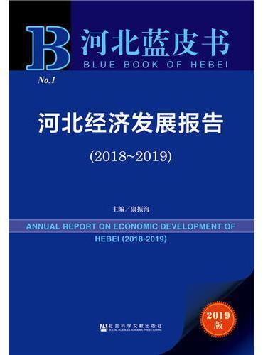 河北蓝皮书:河北经济发展报告(2018~2019)