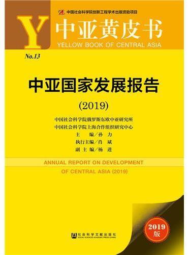 中亚黄皮书:中亚国家发展报告(2019)