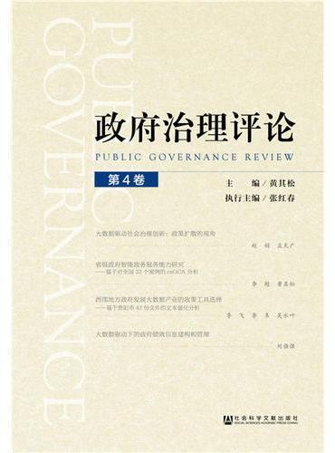 政府治理评论 第4卷