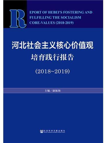 河北社会主义核心价值观培育践行报告(2018~2019)