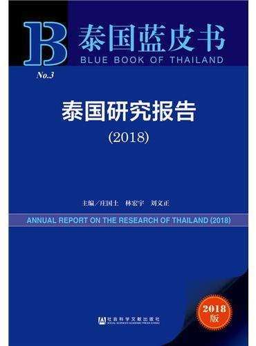 泰国蓝皮书:泰国研究报告(2018)