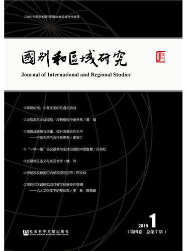 国别和区域研究(第四卷 2019年第1期,总第7期)