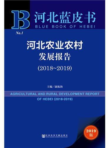 河北蓝皮书:河北农业农村发展报告(2018~2019)