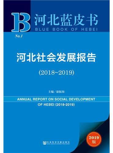 河北蓝皮书:河北社会发展报告(2018~2019)