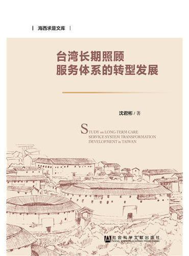 台湾长期照顾服务体系的转型发展