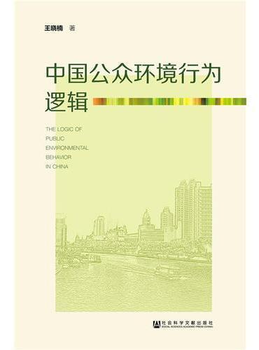 中国公众环境行为逻辑