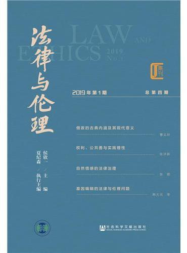 《法律与伦理》2019年第1期 总第4期
