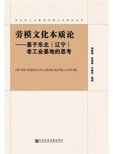劳模文化本质论:基于东北(辽宁)老工业基地的思考
