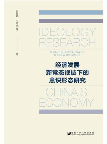 经济发展新常态视域下的意识形态研究