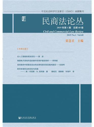 民商法论丛2019年第1期总第68卷