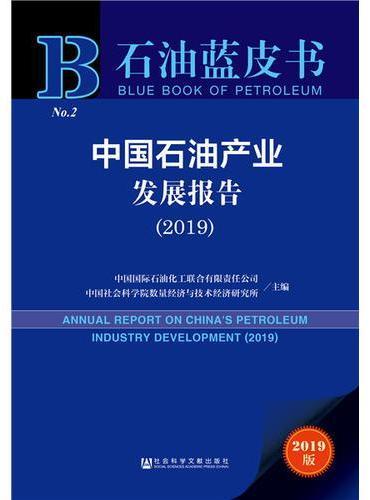 石油蓝皮书:中国石油产业发展报告(2019)