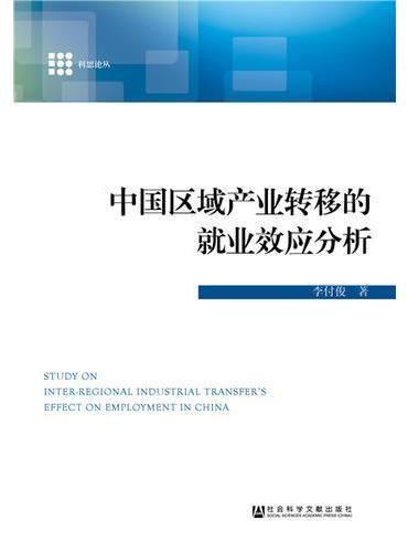 中国区域产业转移的就业效应分析