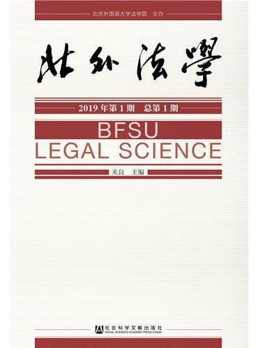 北外法学(2019年第1期 总第1期 )