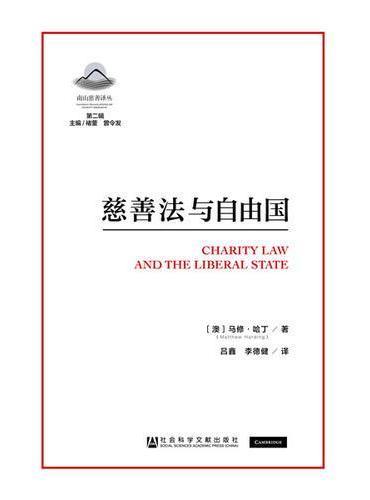 慈善法与自由国