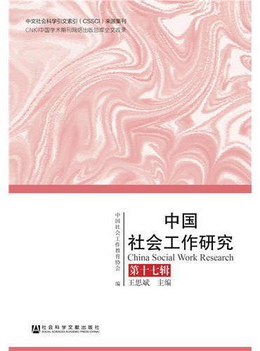 中国社会工作研究 第十七辑