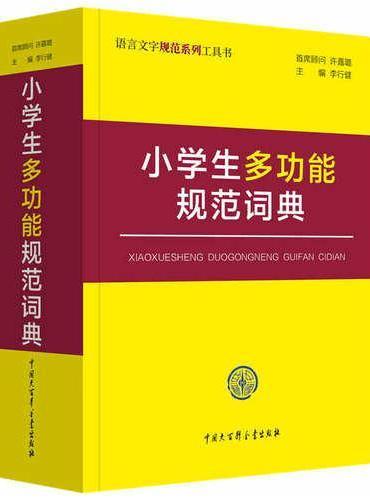小学生多功能规范词典
