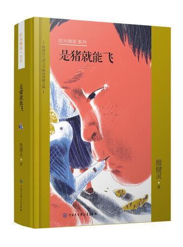 殷健灵儿童文学精装典藏文集--是猪就能飞