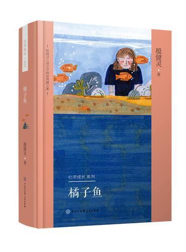 殷健灵儿童文学精装典藏文集--橘子鱼