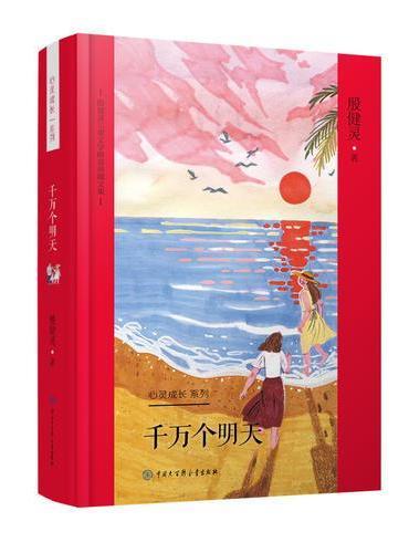 殷健灵儿童文学精装典藏文集--千万个明天