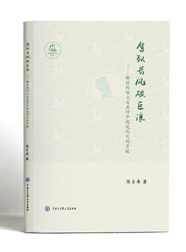 中国海洋文化丛书:驾驭长风破巨浪--船政的创立及其对中国近代化的贡献