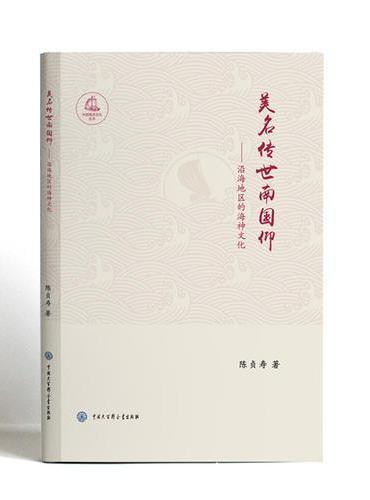 中国海洋文化丛书:美名传世南国仰--沿海地区的海神文化