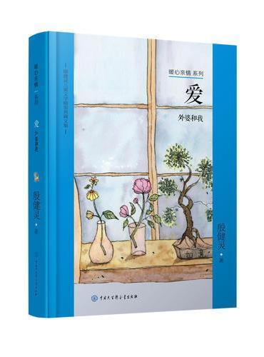 殷健灵儿童文学精装典藏文集--爱:外婆和我