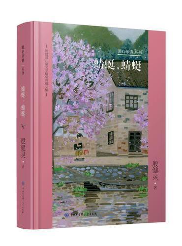 殷健灵儿童文学精装典藏文集--蜻蜓,蜻蜓