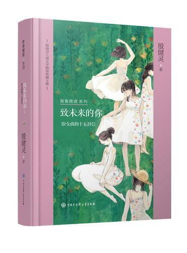 殷健灵儿童文学精装典藏文集--致未来的你:给女孩的十五封信