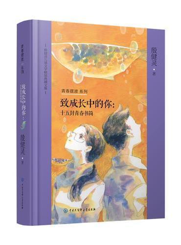 殷健灵儿童文学精装典藏文集--致成长中的你:十五封青春书简