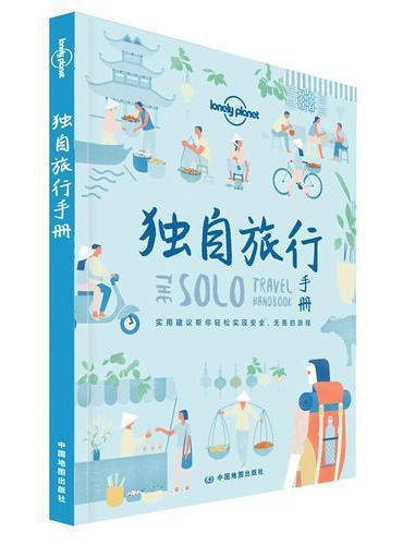 Lonely Planet孤独星球:独自旅行手册