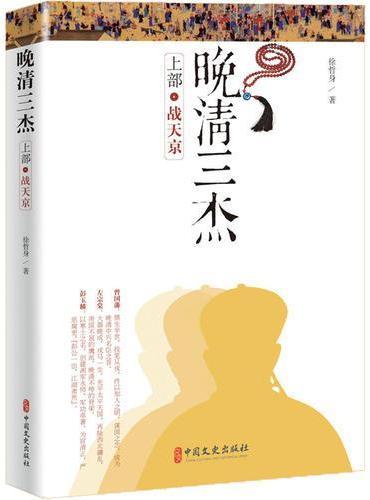 晚清三杰·上部:战天京