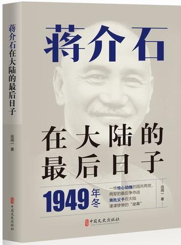 蒋介石在大陆的最后日子