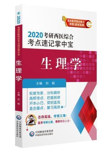 2020考研西医综合考点速记掌中宝:生理学