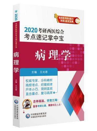 2020考研西医综合考点速记掌中宝:病理学