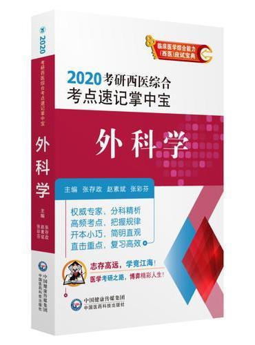 2020考研西医综合考点速记掌中宝:外科学