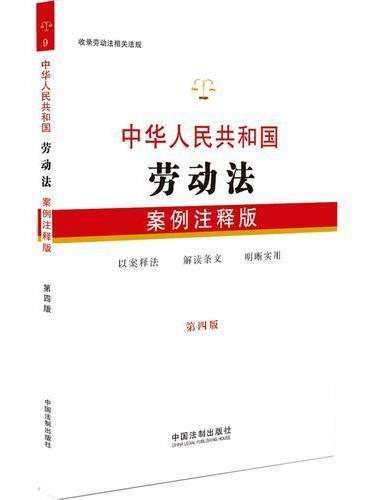 中华人民共和国劳动法:案例注释版(第四版)