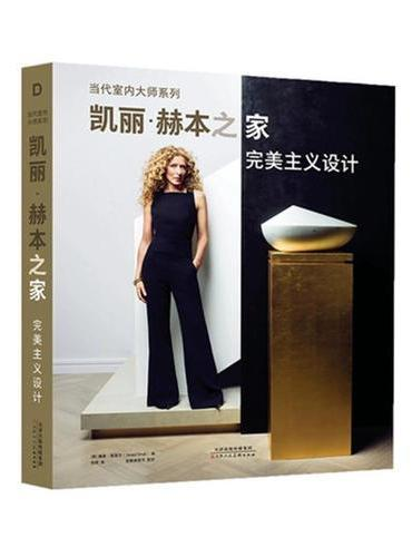 当代室内大师系列:凯丽赫本之家 完美主义设计