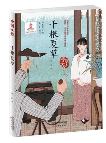 中国女孩——千根夏草